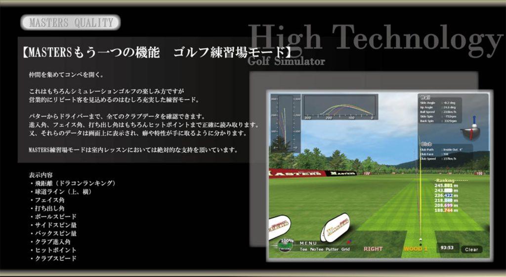 ゴルフ練習場モード
